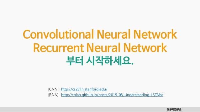 모두의연구소 Convolutional Neural Network Recurrent Neural Network 부터 시작하세요. [RNN] http://colah.github.io/posts/2015-08-Understa...