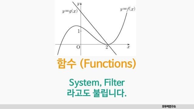 함수 (Functions) 모두의연구소 System, Filter 라고도 불립니다.