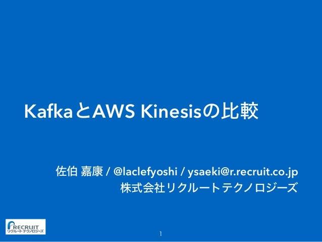 Kafka AWS Kinesis / @laclefyoshi / ysaeki@r.recruit.co.jp