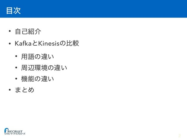 KafkaとAWS Kinesisの比較 Slide 2