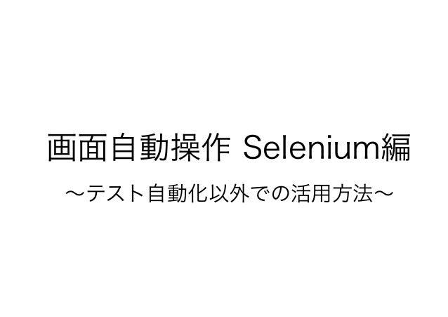 画面自動操作 Selenium編 ~テスト自動化以外での活用方法~