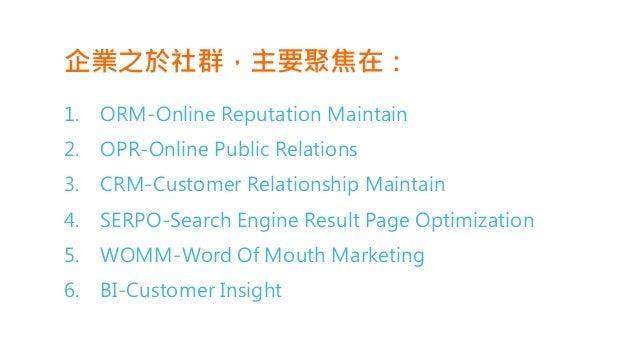 啟動社群行銷力 - 策劃社群導購與議題操作 Slide 3