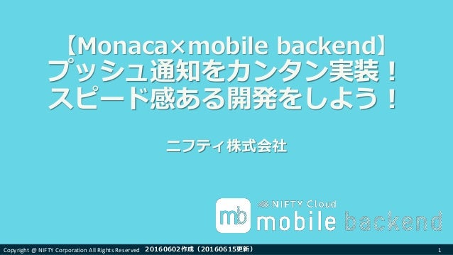 Copyright @ NIFTY Corporation All Rights ReservedCopyright @ NIFTY Corporation All Rights Reserved 【Monaca×mobile backend】...