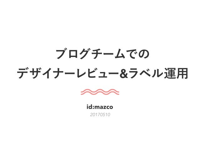 ブログチームでのデザイナーレビュー&ラベル運用
