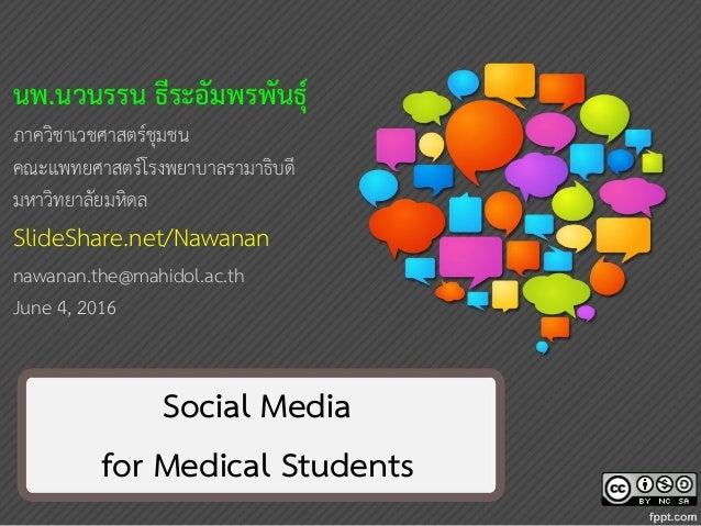11 Social Media for Medical Students นพ.นวนรรน ธีระอัมพรพันธุ์ ภาควิชาเวชศาสตร์ชุมชน คณะแพทยศาสตร์โรงพยาบาลรามาธิบดี มหาวิ...