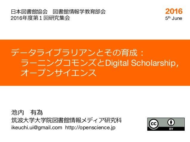 f d f Digital Scholarshipb f   ikeuchi.ui@gmail.com http://openscience.jp 2016 u ) 5th June