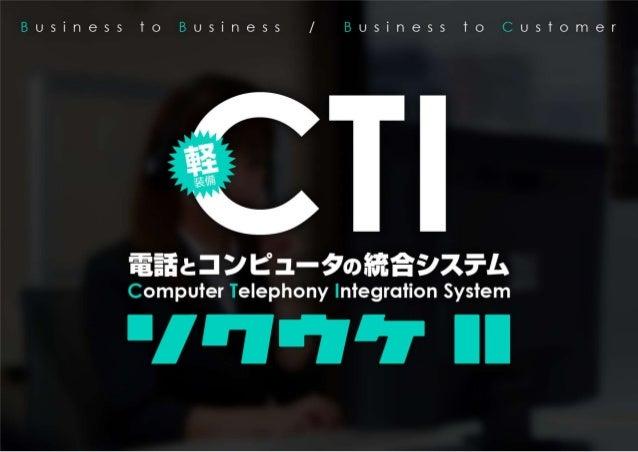 ソクウケ2:CTI