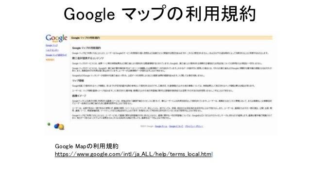 Google マップの利用規約 Google Mapの利用規約 https://www.google.com/intl/ja_ALL/help/terms_local.html