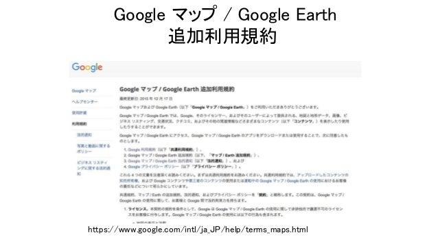 Google マップ / Google Earth 追加利用規約 https://www.google.com/intl/ja_JP/help/terms_maps.html
