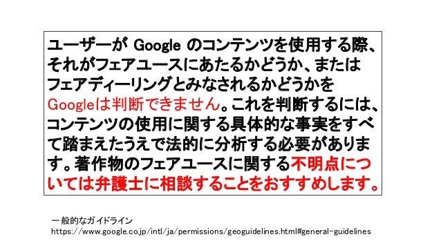一般的なガイドライン https://www.google.co.jp/intl/ja/permissions/geoguidelines.html#general-guidelines ユーザーが Google のコンテンツを使用する際、 そ...