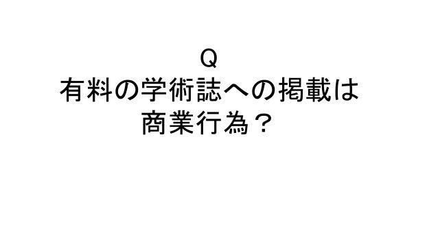 Q 有料の学術誌への掲載は 商業行為?