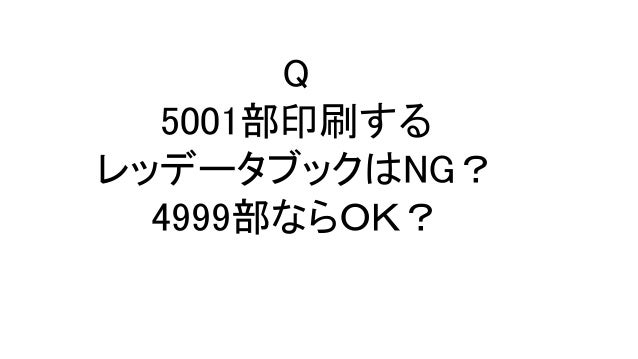 Q 5001部印刷する レッデータブックはNG? 4999部ならOK?