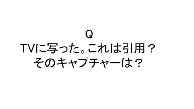 Q TVに写った。これは引用? そのキャプチャーは?