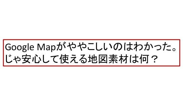Google Mapがややこしいのはわかった。 じゃ安心して使える地図素材は何?