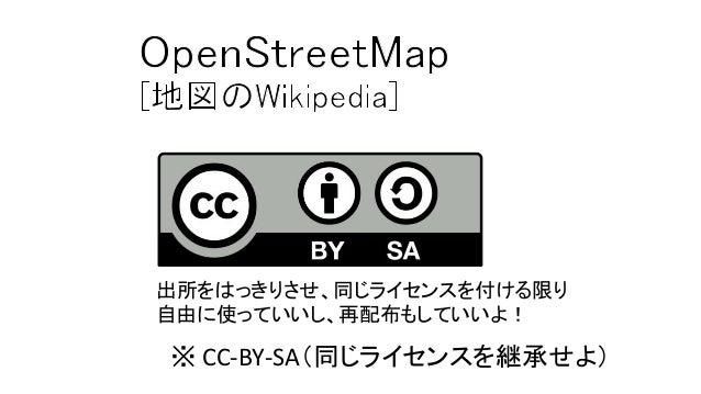出所をはっきりさせ、同じライセンスを付ける限り 自由に使っていいし、再配布もしていいよ! ※ CC-BY-SA(同じライセンスを継承せよ)