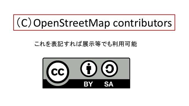地理院地図 地政府標準利用規約第二版 ※ 出所をはっきりさせ限り 自由に使っていいし、再配布もしていいよ! ※ CC-BY4.0国際と互換