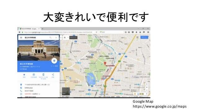 大変きれいで便利です Google Map https://www.google.co.jp/maps