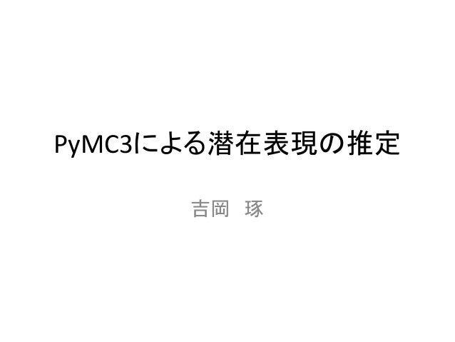 PyMC3による潜在表現の推定 吉岡 琢