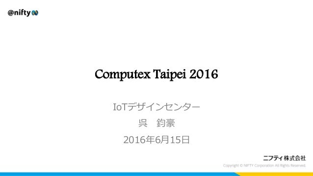 Computex Taipei 2016 IoTデザインセンター 呉 鈞豪 2016年6月15日