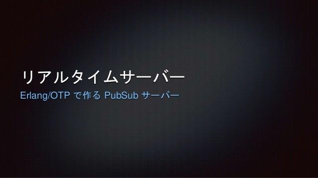 リアルタイムサーバー Erlang/OTP で作る PubSub サーバー