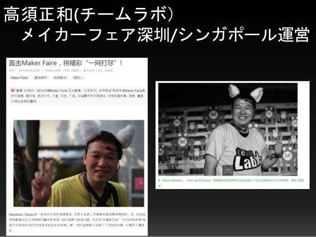 高須正和(チームラボ) メイカーフェア深圳/シンガポール運営