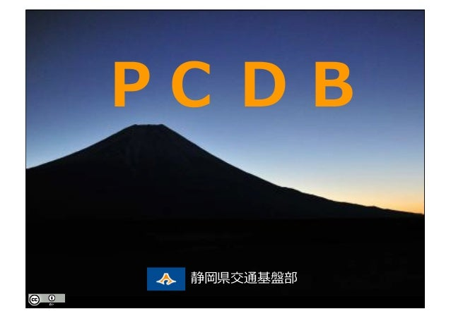 PointCloud DataBase P C D B 静岡県交通基盤部