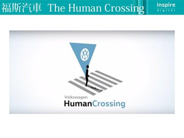 福斯汽車 The Human Crossing
