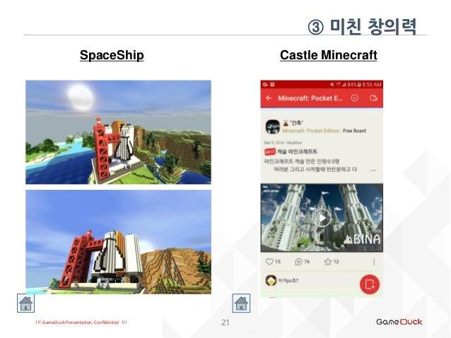 !!! GameDuck Presentation, Confidential !!! 21 ③ 미친 창의력 SpaceShip Castle Minecraft