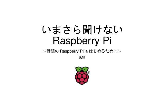 いまさら聞けない Raspberry Pi ~話題の Raspberry Pi をはじめるために~ 後編