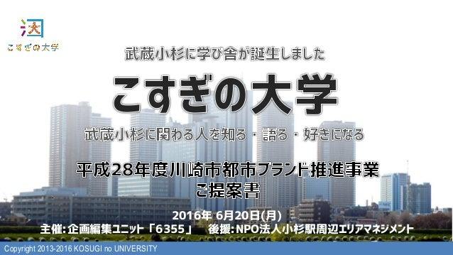 Copyright 2013-2016 KOSUGI no UNIVERSITY 2016年 6月20日(月) 主催:企画編集ユニット「6355」 後援:NPO法人小杉駅周辺エリアマネジメント
