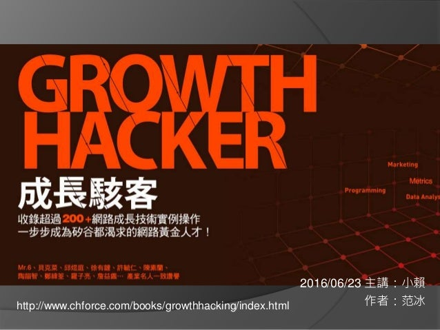2016/06/23 主講:小賴 作者:范冰http://www.chforce.com/books/growthhacking/index.html