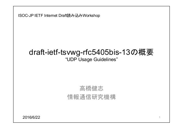 "draft-ietf-tsvwg-rfc5405bis-13の概要 ""UDP Usage Guidelines"" 高橋健志 情報通信研究機構 2016/6/22 1 ISOC-JP IETF Internet Draft読み込みWorkshop"