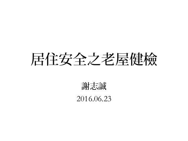 居住安全之老屋健檢 謝志誠 2016.06.23