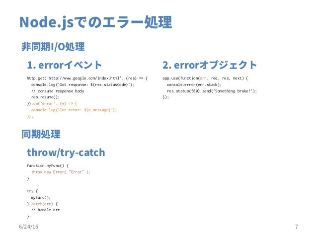 node jsエンジニアerlangに入門するの巻