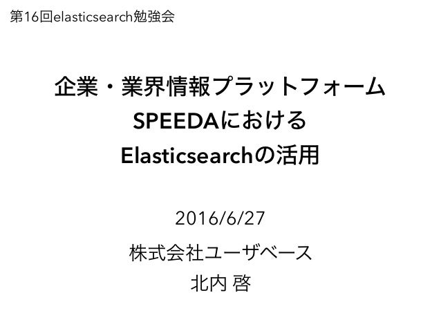 16 elasticsearch SPEEDA Elasticsearch 2016/6/27