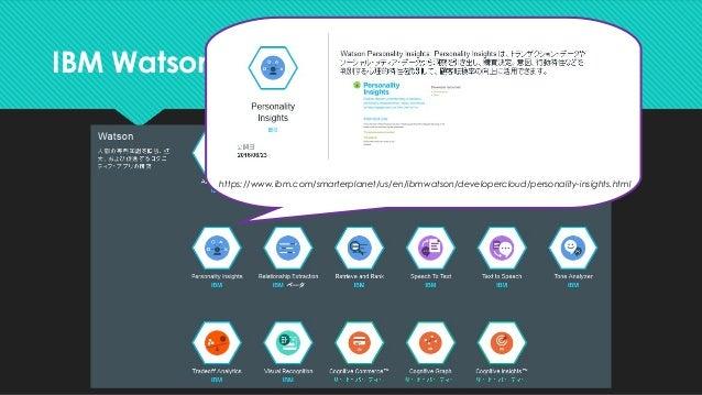 Watson による性格分析 API を使ってみた Slide 2