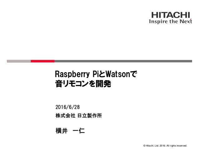 raspberry pi u3068watson u3067v u97f3 u30ea u30e2 u30b3 u30f3 u3092 u958b u767a