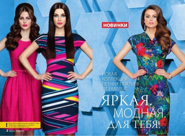 Фаберлик каталог платье 2016 фото