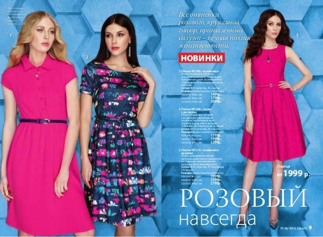 Платье фаберлик летнее