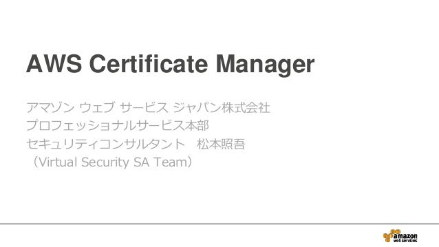 AWS Certificate Manager - searchaws.techtarget.com