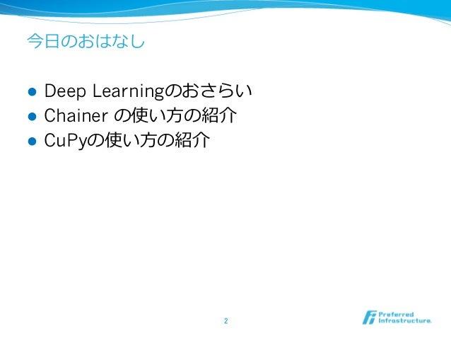 今⽇のおはなし l Deep Learningのおさらい l Chainer の使い⽅の紹介 l CuPyの使い⽅の紹介 2