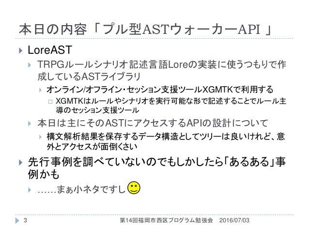 オレオレ言語実装に役立つプル型ASTウォーカーAPI Slide 3