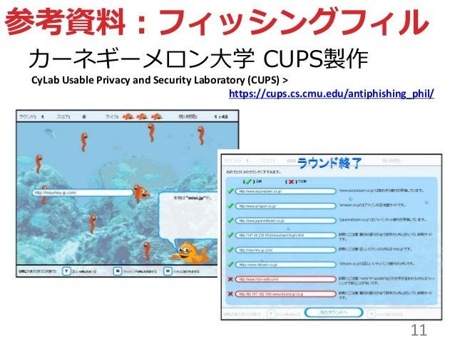 カーネギーメロン大学 CUPS製作 CyLab Usable Privacy and Security Laboratory (CUPS) > https://cups.cs.cmu.edu/antiphishing_phil/ 参考資料:フィ...