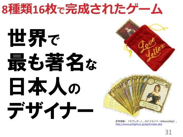 31 8種類16枚で完成されたゲーム 世界で 最も著名な 日本人の デザイナー 参考情報:『ラブレター』, カナセジ(@KanaiSeiji), http://www.arclight.co.jp/ag/ll/index.php