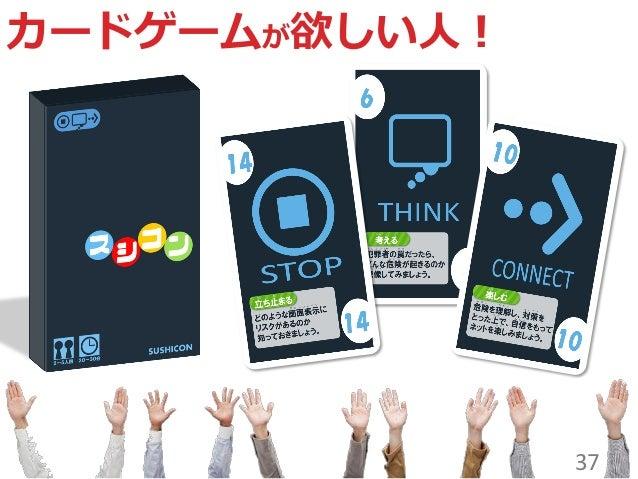 カードゲームが欲しい人! 37