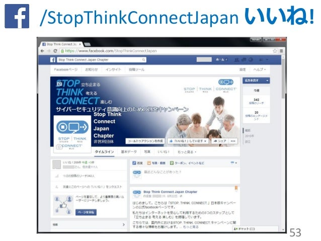 /StopThinkConnectJapan いいね! 53