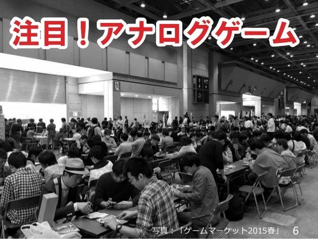 注目!アナログゲーム 6写真:「ゲームマーケット2015春」