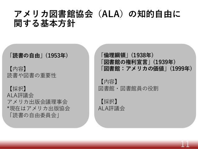 20160708 ku-librarians勉強会 #...