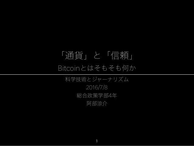 「通貨」と「信頼」 Bitcoinとはそもそも何か
