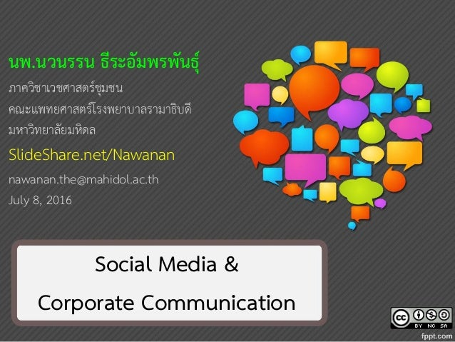 11 Social Media & Corporate Communication นพ.นวนรรน ธีระอัมพรพันธุ์ ภาควิชาเวชศาสตร์ชุมชน คณะแพทยศาสตร์โรงพยาบาลรามาธิบดี ...